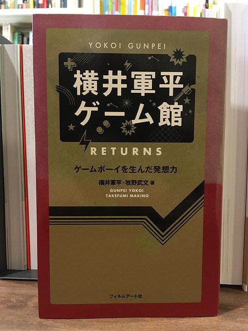 横井 軍平・牧野 武文『横井軍平ゲーム館 RETURNS』(フィルムアート社)
