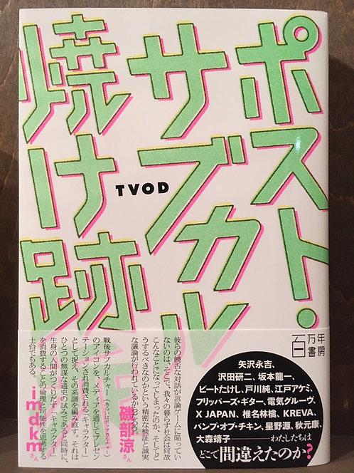 【新刊商品・特典付】TVOD『ポスト・サブカル 焼け跡派』(百万年書房)