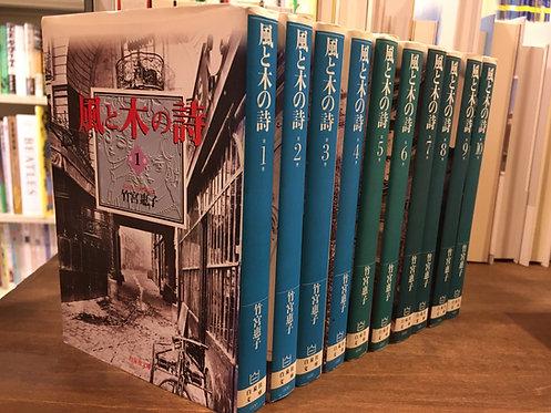 竹宮 恵子『風と木の詩 全10巻揃』(白泉社文庫)