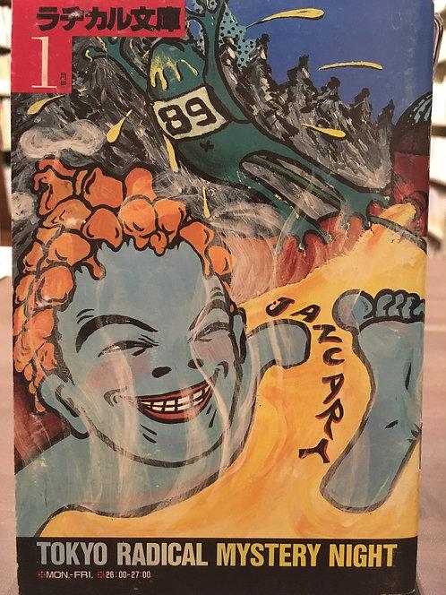 【古本】『ラヂカル文庫 1989年1月号』(FM TOKYO)