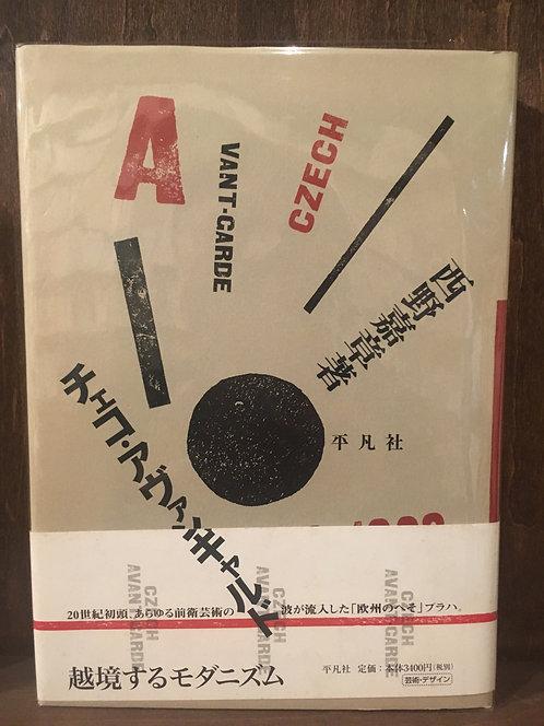 【古本】西野嘉章『チェコ・アヴァンギャルド ブックデザインにみる文芸運動小史』(平凡社)