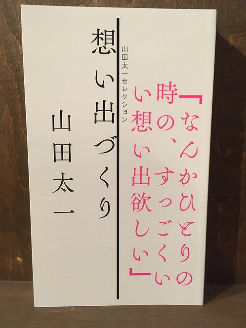 【新刊商品】『山田太一セレクション 想い出づくり』(里山社)