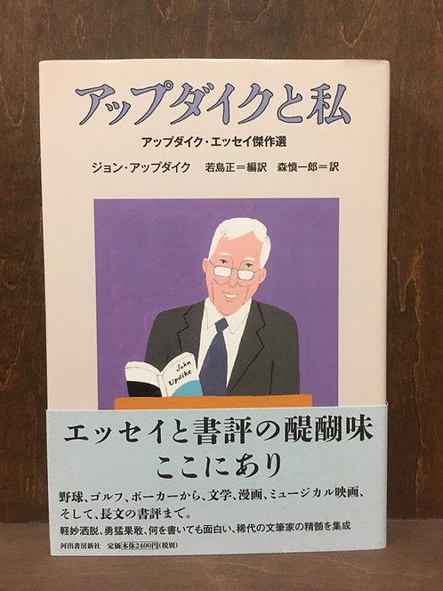 ジョン・アップダイク『アップダイクと私』(河出書房新社)