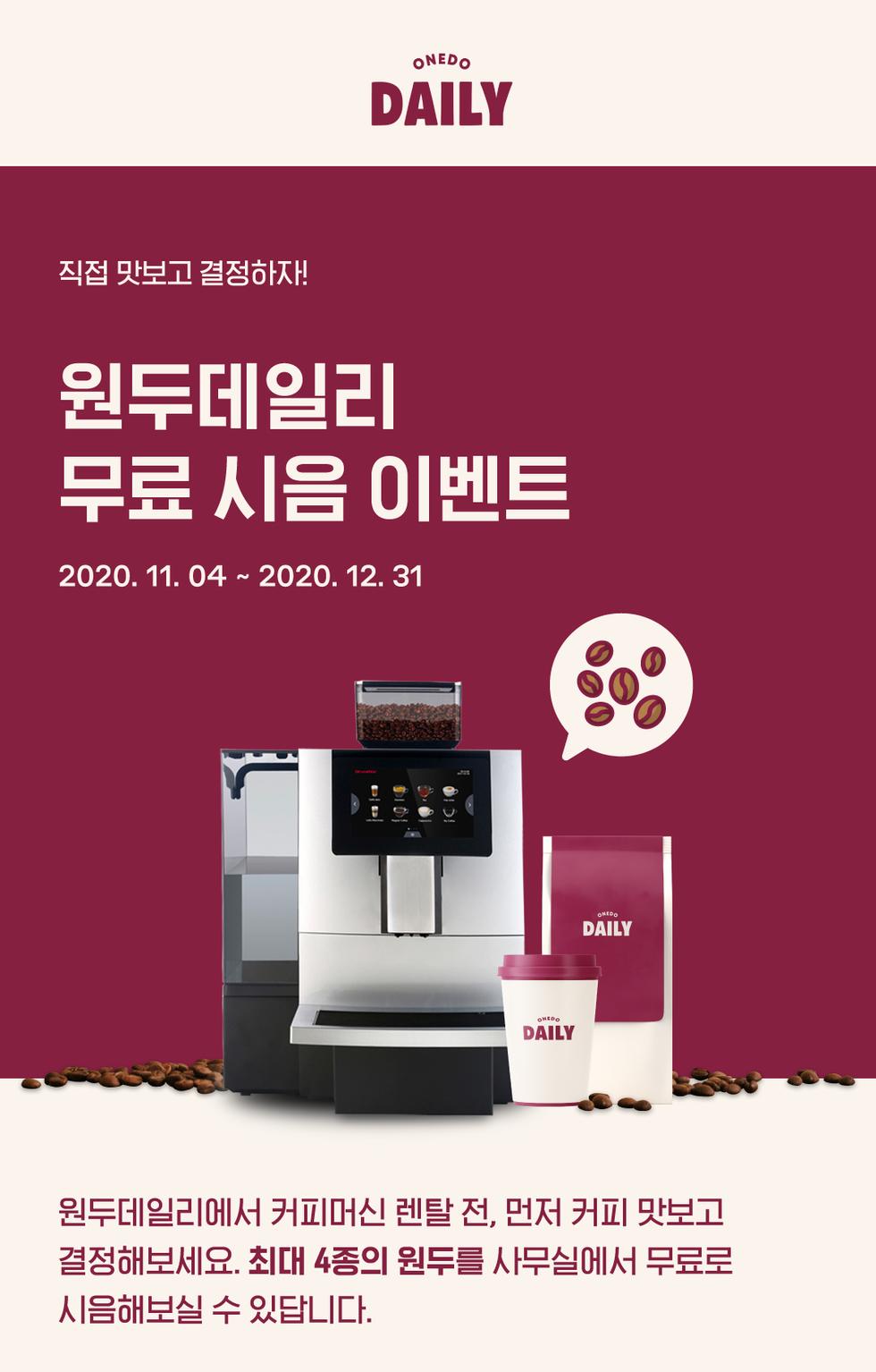 [EVENT] 커피 맛보고 결정하자! 무료시음 이벤트🎉