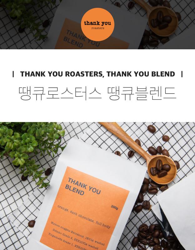 [원두소개] 밸런스와 부드러움을 강조한 커피 땡큐로스터스