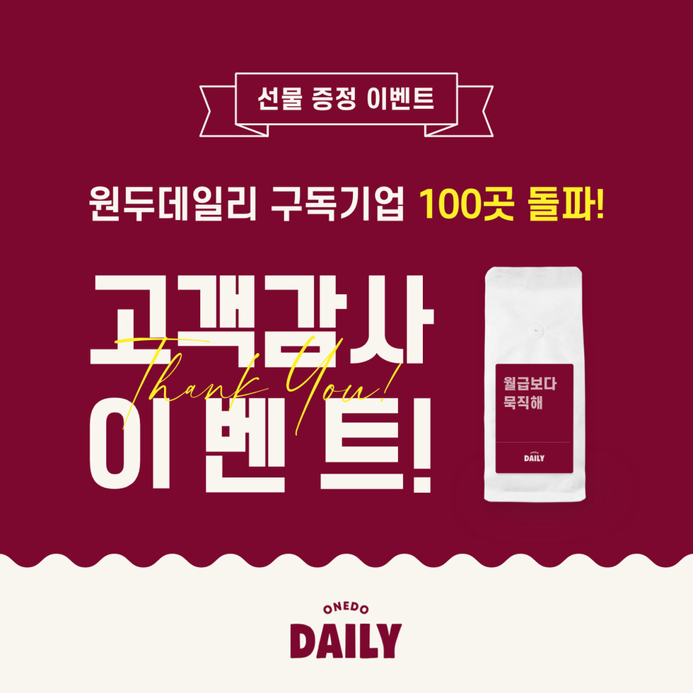 원두데일리 구독기업 100곳 돌파! 고객감사 이벤트