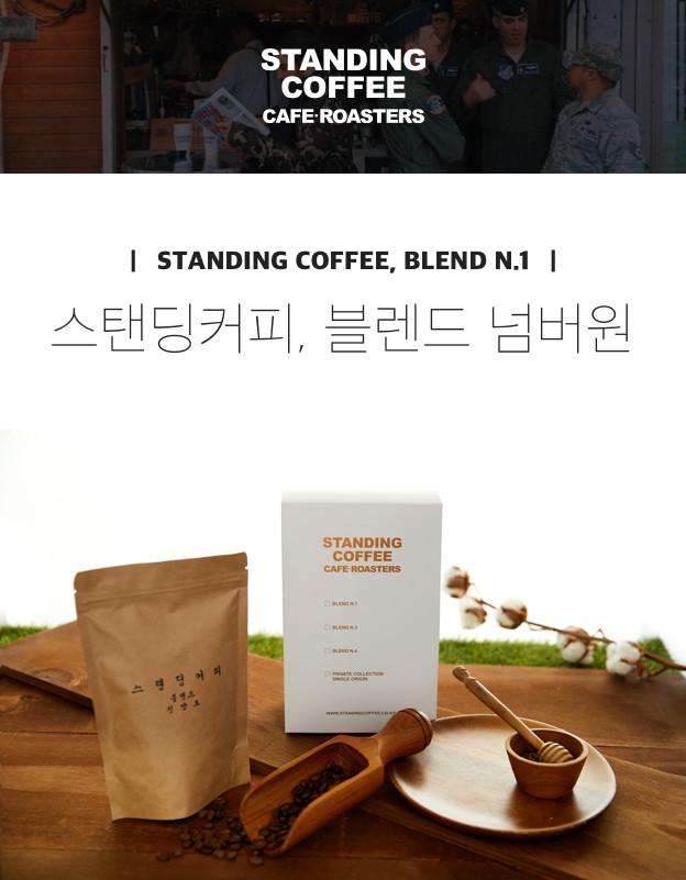 [원두소개] 스페셜티 커피 입문용, 스탠딩커피 Blend N.1