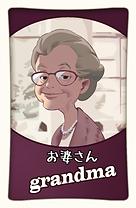 奶奶.png