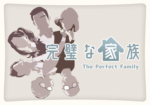ホワイトキューブ新作「完璧な家族」