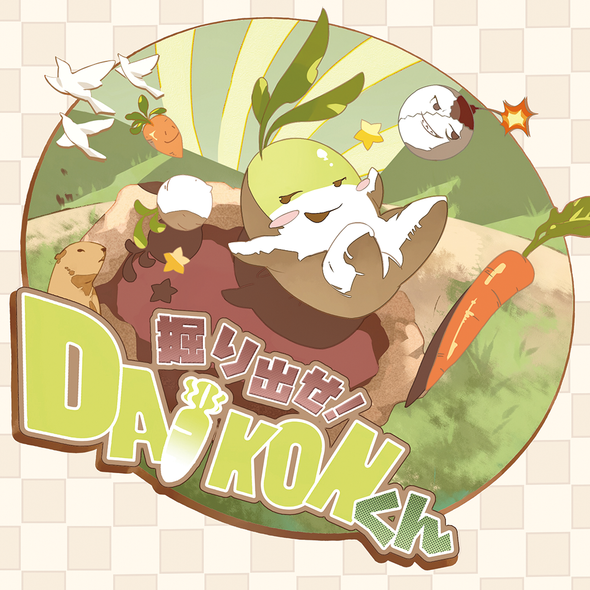 新作【掘り出せ!DAIKONくん】がゲームマーケット2018秋に販売予定