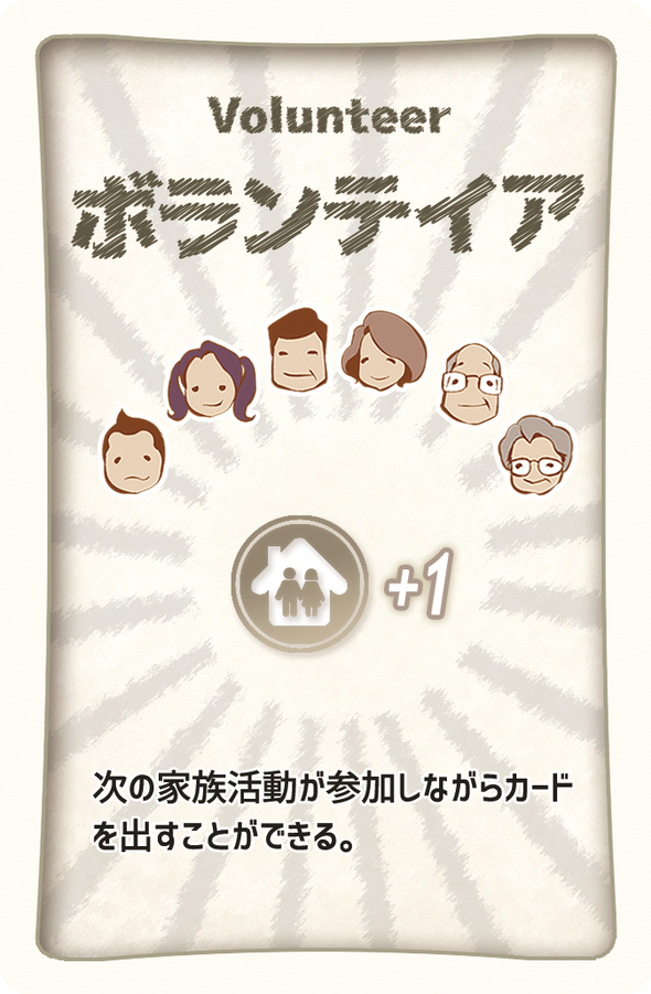 「完璧家族」カードの紹介