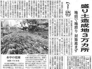 茨木市の大規模盛り土造成地の状況は?
