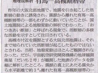 大阪北部地震。有馬・高槻断層帯も動いていた。
