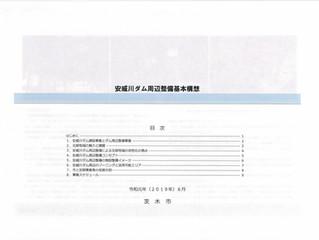 茨木市が「安威川ダム周辺整備基本構想」を公表