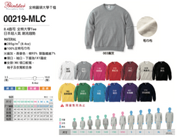219-MLC  毛巾布長T
