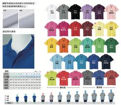 302-ADP 4oz 疏排Polo衫