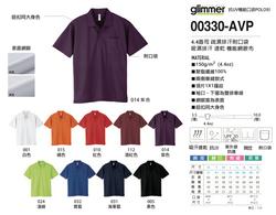 330-AVP 4oz  疏排口袋Polo衫