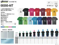 00350-AIT 3.5oz 疏排圓T