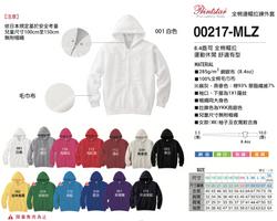 217-MLZ  毛巾布連帽外套