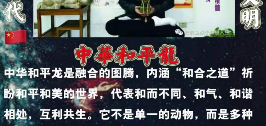 中华和平龙—— 为世界和平而诞生