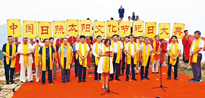 "First ""Bright Culture Festival"" Launched in Shandong Rizhao, China"