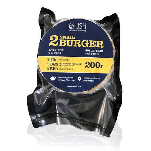 Бургер лайт з равликів (2 шт.) (200 г)