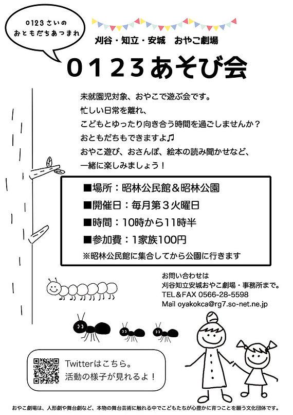 0123あそび会2021年度.jpg