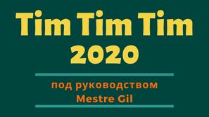 """Весенний интенсив """"Tim Tim Tim 2020"""""""