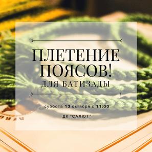 Плетение поясов к семинару 2018