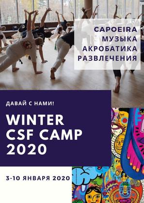 Трансфер в зимний лагерь 2020