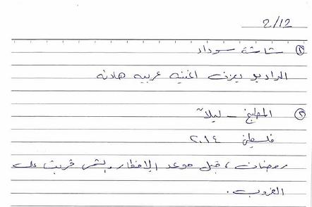 Roof Knocking arabic script