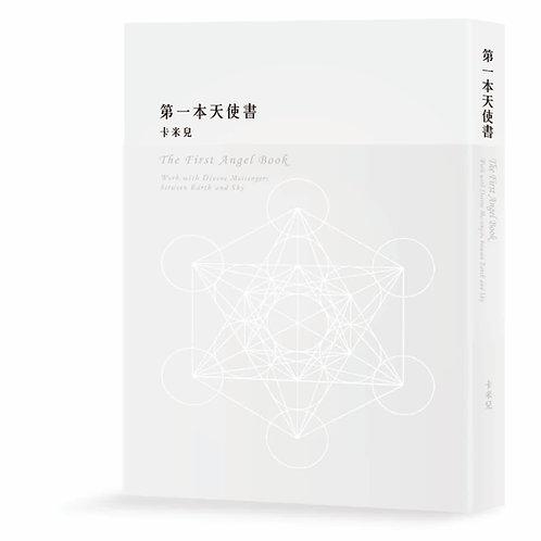 第一本天使書│The First Angel Book