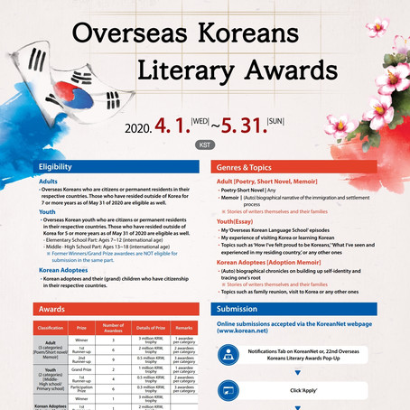 The 22nd Overseas Koreans Literary Awards