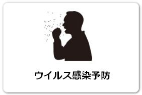 ウイルス感染予防.png