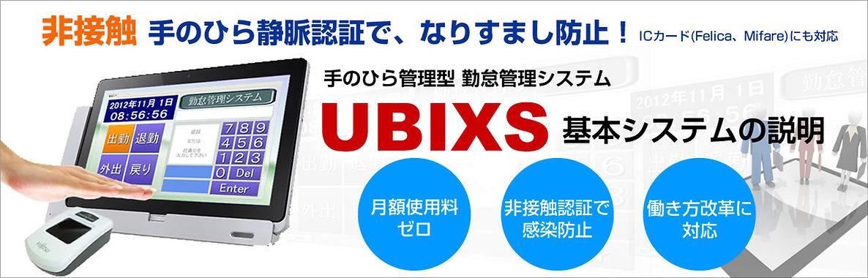 ubixs_main.jpg