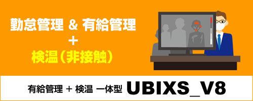 ubixs01.jpg