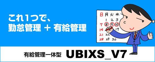 ubixs02.jpg