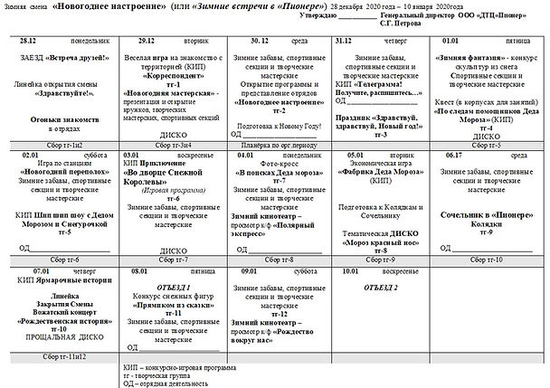 ПЛАН-СЕТКА, ЗИМА 2020-2021.jpg