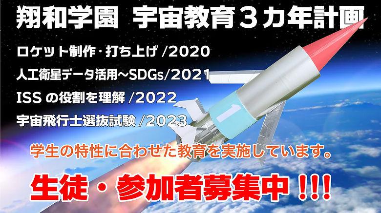 生徒募集_翔和学園2020_個別最適化.jpg