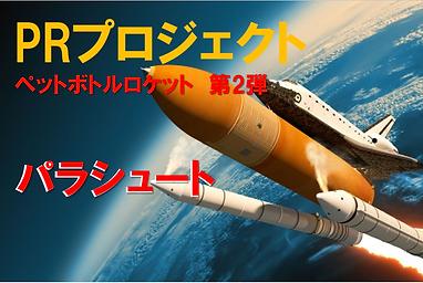 パラシュート-725x486.png