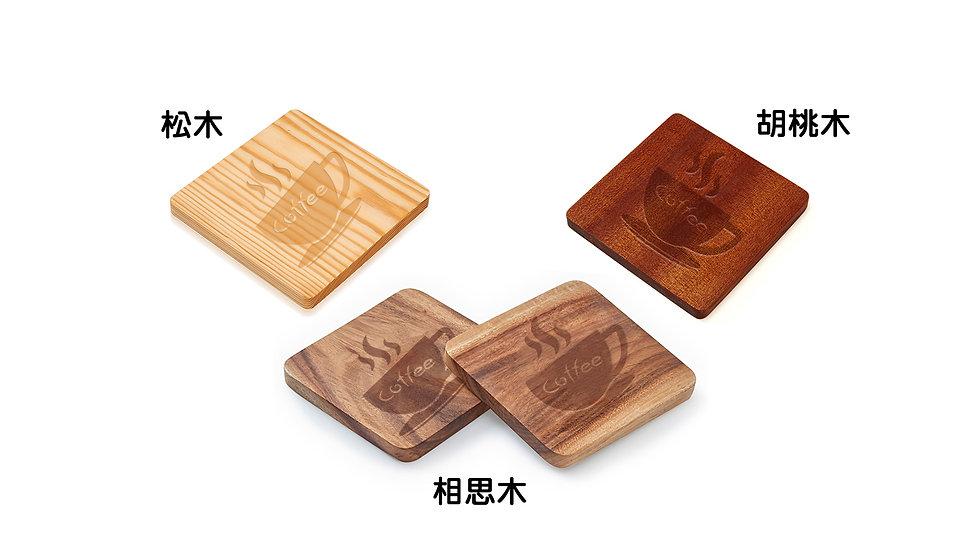 方形實木杯墊