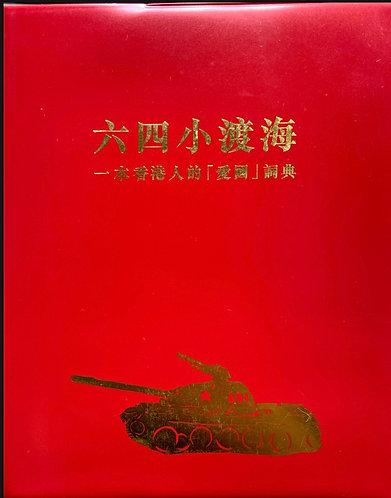 六四小渡海——一本香港人的「愛國」詞典