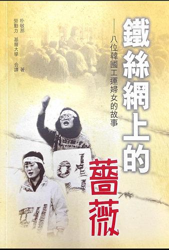 L8 《鐵絲網上的薔薇 --八位韓國工運婦女的故事》
