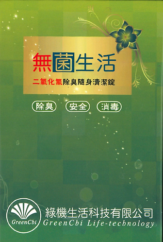 C1 無菌生活二氧化氯消毒錠