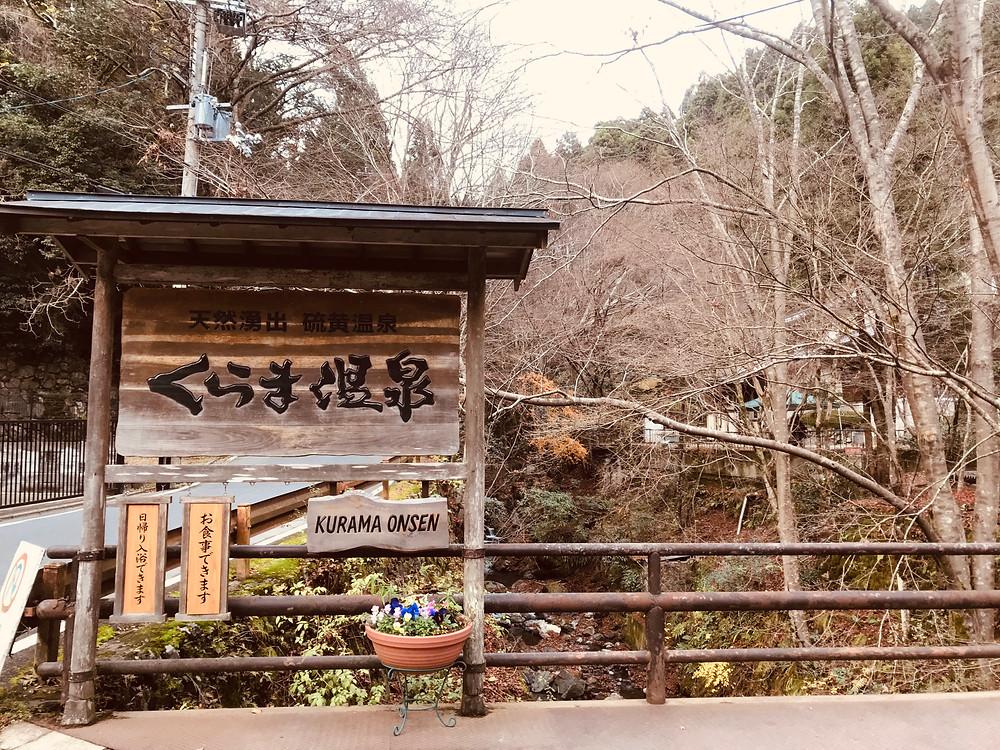 Eingang des Kurama Onsen