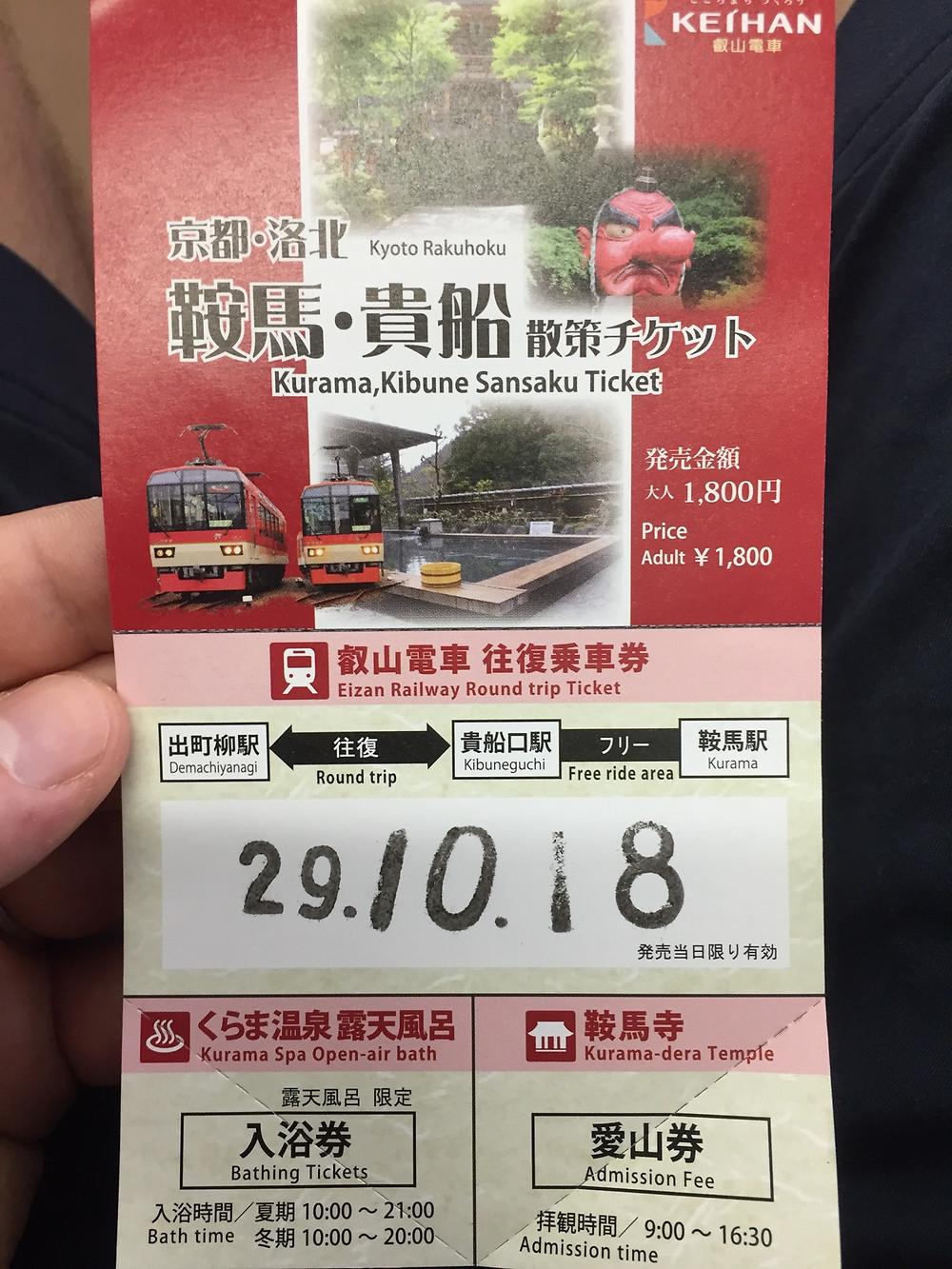 Rabatt Ticket Kurama