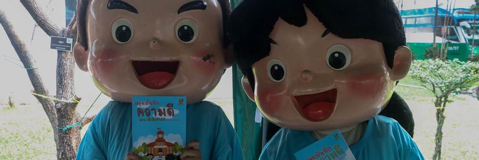 8171118วันเด็ก ครอบครัวพอเพียง@สภากาชาดไทย