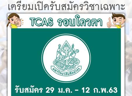 """TCAS รอบโควตา """"มหาวิทยาลัยศิลปากร เตรียมเปิดรับสมัครวิชาเฉพาะ"""""""