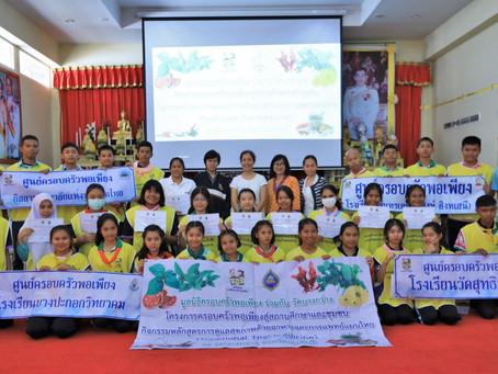 """มูลนิธิครอบครัวพอเพียง ร่วมกับ วัดบางกร่าง อบรม """"หลักสูตรการดูแลสุขภาพด้วยอาหารและการแพทย์แผนไทย"""""""