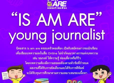 """ประกาศ!!! นิตยสาร Is Am Are ครอบครัวพอเพียง เปิดรับสมัครเยาวชนนักเขียนรุ่นใหม่ """"Young Journalist"""""""